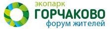 Форум ЖК Экопарк Горчаково